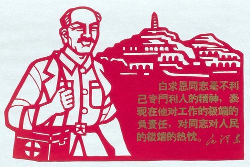 Chinese integrative medicine